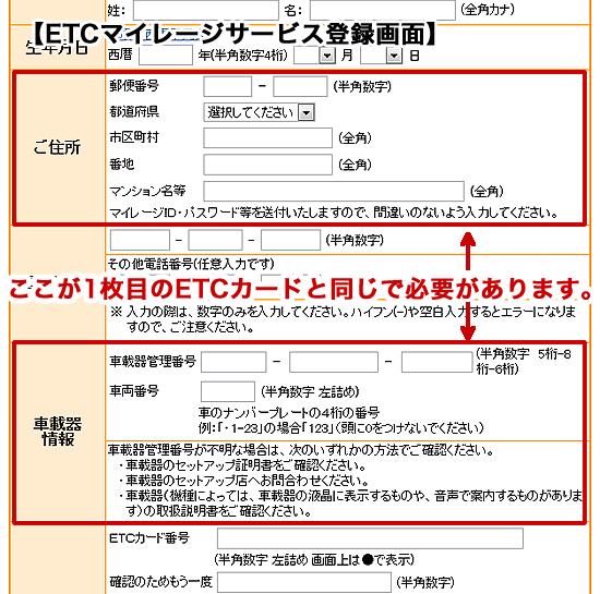 ETCマイレージサービスに複数のETCカードを登録する