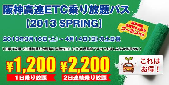 ETC乗り放題キャンペーン