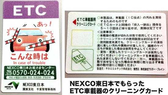 ETCのクリーニング用カード