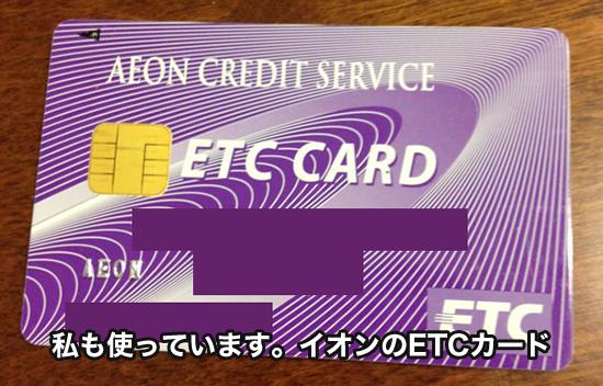 イオンETCカードの特徴