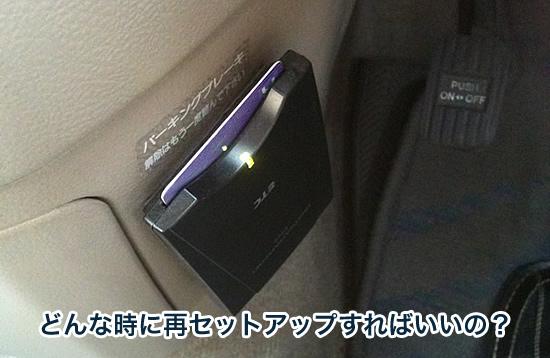 ETC車載器とETCカード