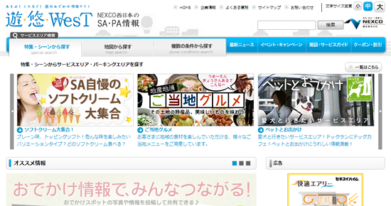 nexco西日本サービスエリアガイド
