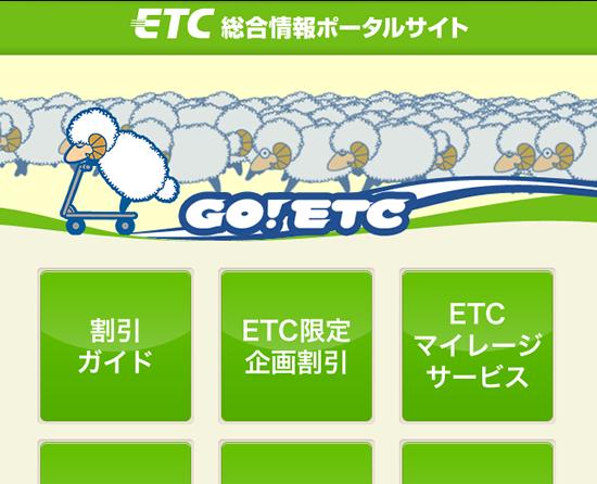 ETCスマホサイト・ETCカード情報など