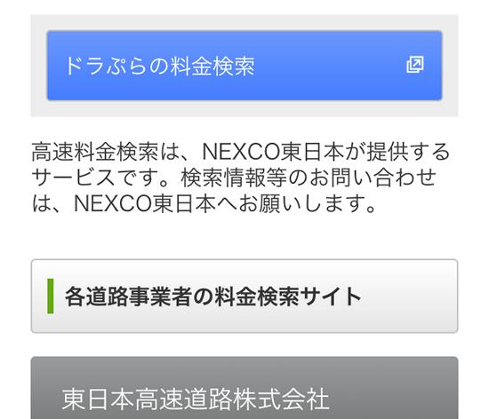 ETC料金検索