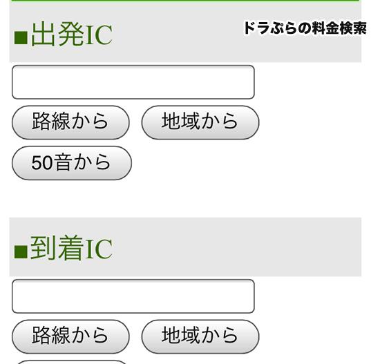 ドラぷらETC料金検索