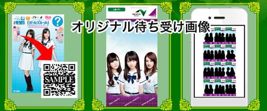 乃木坂46画像キャンペーン