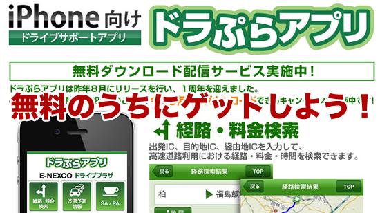 ドラぷらアプリ無料配信