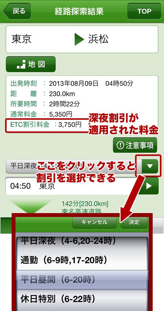 ETC時間割引料金検索