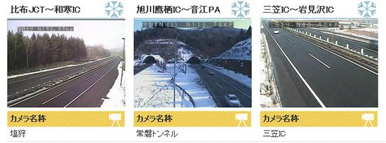 北海道の雪道ライブカメラ