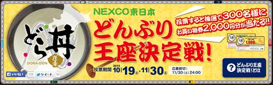 NEXCO東日本のイベント