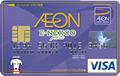 Enexcoパスカード