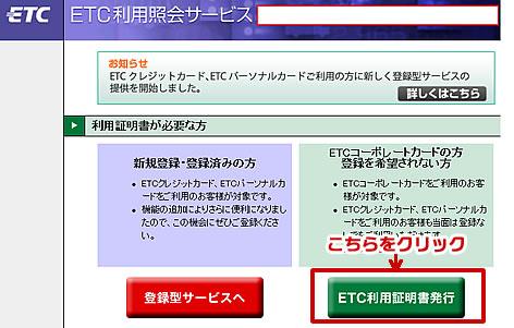 ETC利用照会サービスで領収書発行
