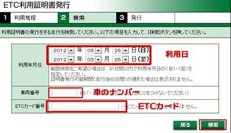 ETC利用検索