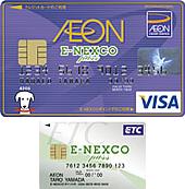 イオンE-NEXCO pass ETCカード