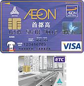 イオン首都高ETCカード