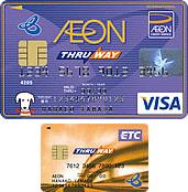 イオンスルーウェイETCカード