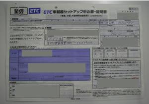 ETC車載器管理ナンバー
