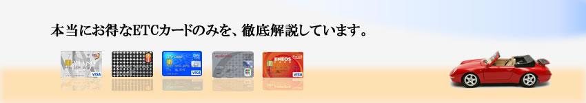 ETCカードの比較サイト